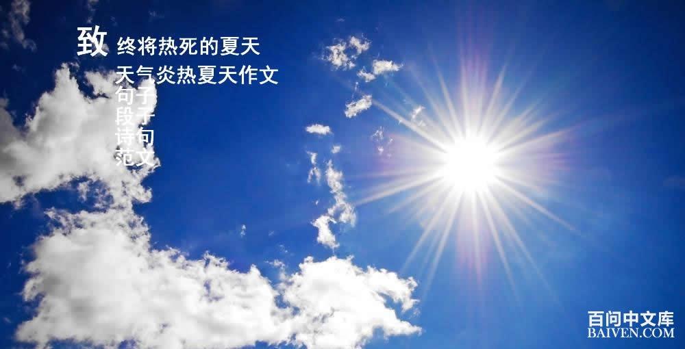 天气炎热夏天作文句子、段