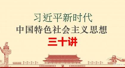 《习近平新时代中国特色社会主义思想三十讲》全文在线阅读