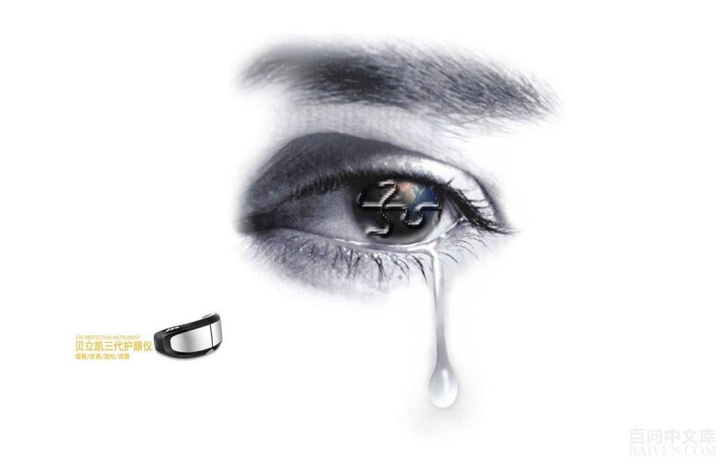 护眼仪品牌大全、排行榜