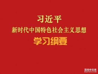 《习近平新时代中国特色社会主义思想学习纲要》全文阅读txt下载