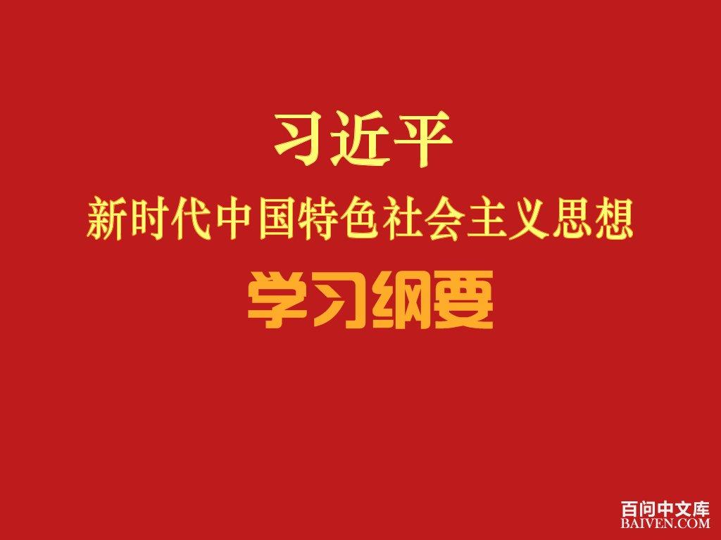《习近平新时代中国特色社会主义思想学习纲