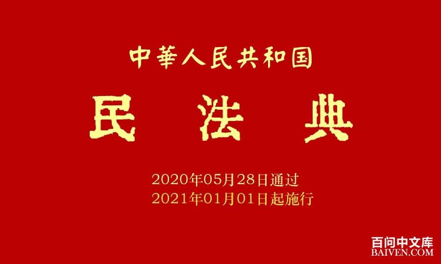 《中华人民共和国民法典》全文在线阅读