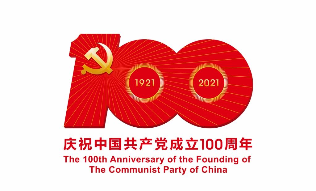 习近平总书记在庆祝中国共产党成立100周年