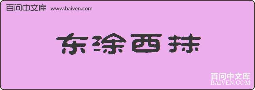 东涂西抹的意思,读音、东涂西抹的拼音是什么,怎么造句: