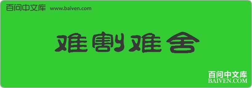 诗晴 公交_难割难舍造句_素材_百问中文